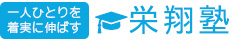 栄翔塾|千葉県東金市の個別指導の学習塾