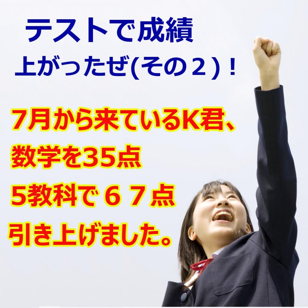 2015年中間で成績アップ。