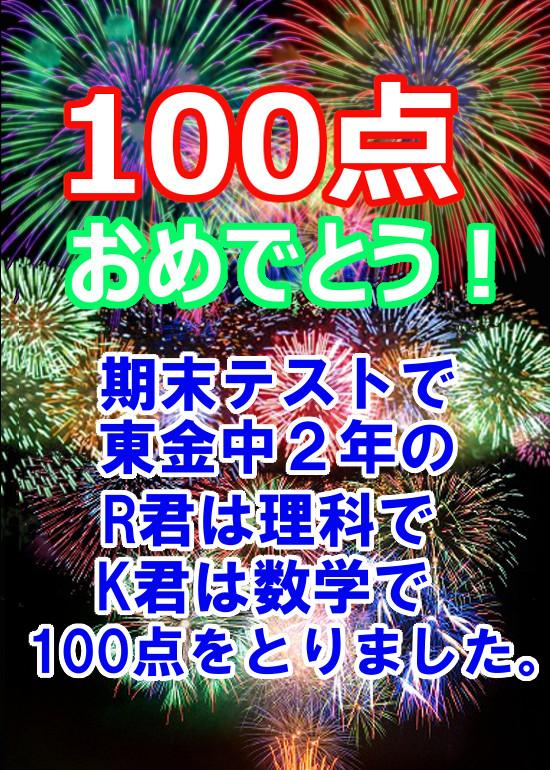 100おめ2