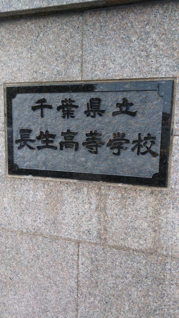 長生高校の正門